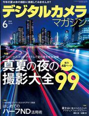 デジタルカメラマガジン (2018年6月号)