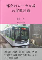 都会のローカル線の復興計画