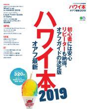 ハワイ本オアフ最新 (2019)