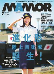 MamoR(マモル) (2018年7月号)