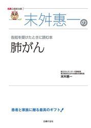 末舛恵一の肺がん(名医の最新治療)
