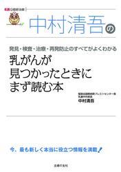 中村清吾の乳がんが見つかったときにまず読む本(名医の最新治療)