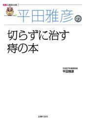 平田雅彦の切らずに治す痔の本(名医の最新治療)
