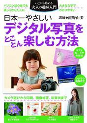 日本一やさしいデジタル写真をとことん楽しむ方法