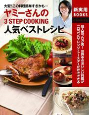 ヤミーさんの3STEP COOKING 人気ベストレシピ