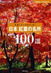 見直したい日本の「美」 日本 紅葉の名所100選