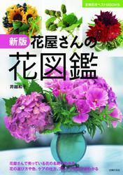 新版 花屋さんの花図鑑