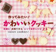 作ってみたい! かわいいクッキー