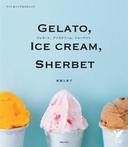 ジェラート、アイスクリーム、シャーベット