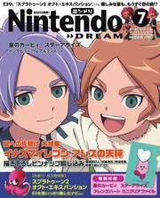 Nintendo DREAM(ニンテンドードリーム) (2018年7月号)
