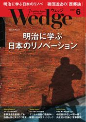 WEDGE(ウェッジ) (2018年6月号)