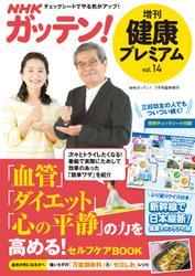 NHKガッテン健康プレミアム (vol.14)