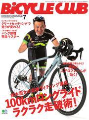 BiCYCLE CLUB(バイシクルクラブ) (2018年7月号)