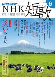 NHK 短歌 (2018年6月号)