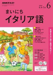 NHKラジオ まいにちイタリア語 (2018年6月号)