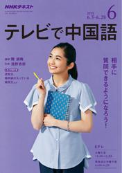 NHKテレビ テレビで中国語 (2018年6月号)