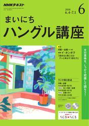 NHKラジオ まいにちハングル講座 (2018年6月号)
