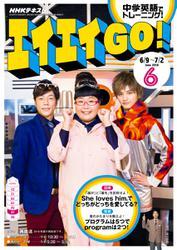 NHKテレビ エイエイGO! (2018年6月号)