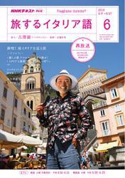 NHKテレビ 旅するイタリア語 (2018年6月号)
