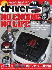 driver(ドライバー) (2018年7月号)