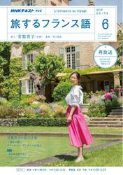 NHKテレビ 旅するフランス語 (2018年6月号)