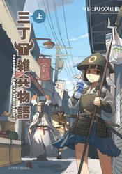 三丁目雑兵物語