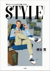STYLE ~男のファッションはボクが描いてきた~