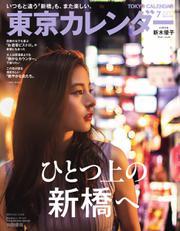 東京カレンダー (2018年7月号)
