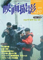 映画撮影 (No.217)