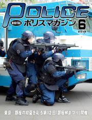 ポリスマガジン (18年6月号)