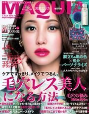 MAQUIA(マキア) (2018年7月号)