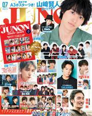 JUNON(ジュノン) (2018年7月号)