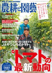 農耕と園芸 (2018年6月号)