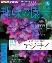 NHK 趣味の園芸 (2018年6月号)