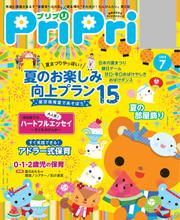PriPri(プリプリ) (2018年7月号)