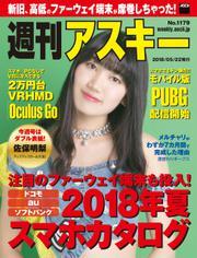 週刊アスキー No.1179(2018年5月22日発行)