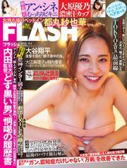 FLASH(フラッシュ) (6/5号)