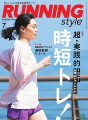 RUNNING style(ランニングスタイル) (2018年7月号)