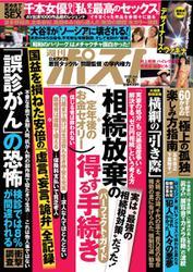週刊ポスト (2018年6/1号)