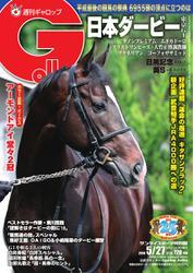 週刊Gallop(ギャロップ) (5月27日号)