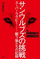 サンウルブズの挑戦 スーパーラグビー ―闘う狼たちの記録