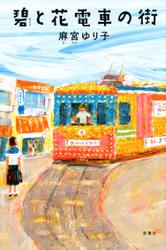 碧と花電車の街