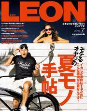 LEON(レオン) (2018年7月号)