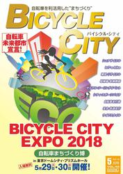 BICYCLE CITY 2018年5月号