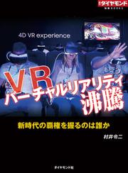 VR バーチャルリアリティ沸騰(週刊ダイヤモンド特集BOOKS Vol.315)――新時代の覇権を握るのは誰か