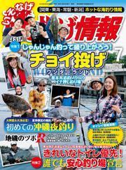 磯・投げ情報 (2018年7月号)