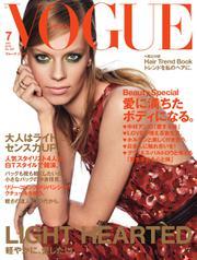 VOGUE JAPAN (ヴォーグ ジャパン)  (2018年7月号)