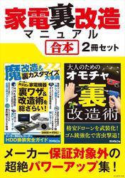 家電裏改造マニュアル【合本】2冊セット ~ デジカメ機能拡張、レコーダーHDD換装、オモチャ超強化