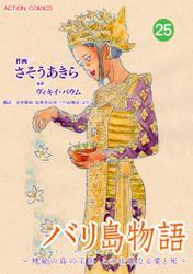 バリ島物語 ~神秘の島の王国、その壮麗なる愛と死~ 分冊版