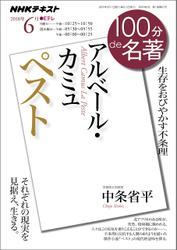 NHK 100分 de 名著 アルベール・カミュ『ペスト』2018年6月【リフロー版】